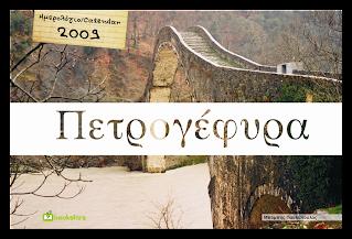 ΠΕΤΡΟΓΕΦΥΡΑ ΕΚΔΟΣΕΙΣ «BOOKSTARS» Επιτοίχιο ημερολόγιο - λεύκωμα 2009