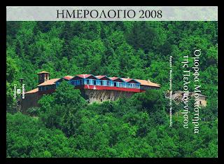 ΟΜΟΡΦΑ ΜΟΝΑΣΤΗΡΙΑ  ΤΗΣ ΠΕΛΟΠΟΝΝΗΣΟΥ ΕΚΔΟΣΕΙΣ «BOOKSTARS» Επιτοίχιο ημερολόγιο - λεύκωμα 2008
