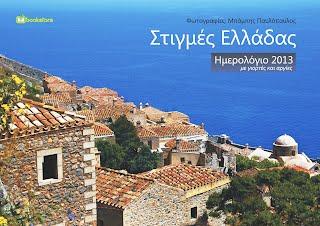 Στιγμές Ελλάδας, εκδόσεις Bookstars, Επιτοίχιο ημερολόγιο-λεύκωμα 2013