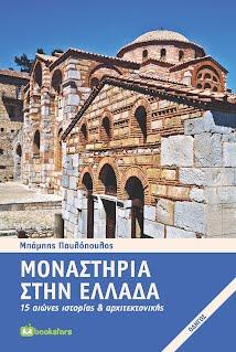 Μοναστήρια στην Ελλάδα - 15 αιώνες ιστορίας και αρχιτεκτονικής
