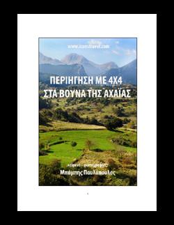 Περιήγηση με 4x4 στα Βουνά της Αχαϊας