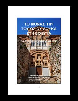 Το Μοναστήρι του Οσίου Λουκά, Ένα Μοναδικό Βυζαντινό Μνημείο