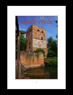 Ακρόπυργοι : Το Δεσπόζον Στοιχείο της Δυτικοευρωπαϊκής Στρατιωτικής Αρχιτεκτονικής του Μεσαίωνα