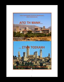 Μάνη - Τοσκάνη