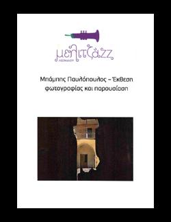 Συμμετοχή στο φεστιβάλ Μελιτζάzz Ιούλιος 2015